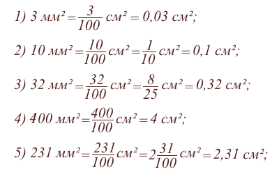 perevesti-kvadratnye-millimetry-v-kvadratnye-santimetry
