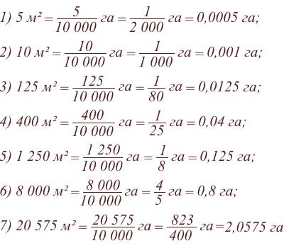 perevesti-kvadratnye-metry-v-gektary