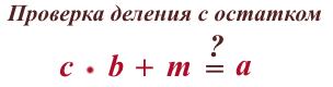 proverka-deleniya-s-ostatkom
